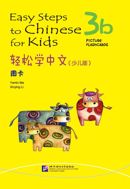 Easy Steps to Chinese for Kids. Карточки с картинками 3b