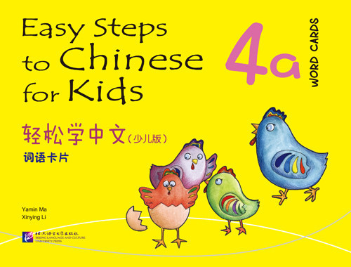 Easy Steps to Chinese for Kids. Карточки со словами 4a