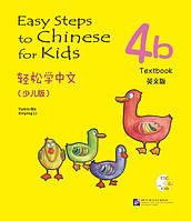 Easy Steps to Chinese for Kids. Учебник 4b (на английском языке)