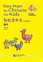 Easy Steps to Chinese for Kids. Карточки с картинками 4b