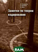 Ромащенко А.Е. Заметки по теории кодирования