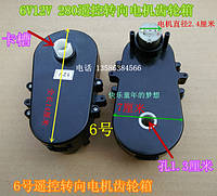 Рулевой редуктор 12V280 детского электромобиля №6