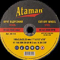 Круг для металла ATAMAN 41 14А 180 (2,0)