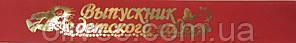 "Лента шелковая ""Выпускник детского сада"" красная"