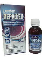 Лерафен эмульсия 50 мл (аналог Рафензол)