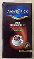 Кофе Мовенпик 250 г молотый Der Himmlische