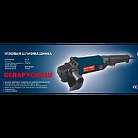 Болгарка Беларусмаш 125/1300 Вт длинная ручка