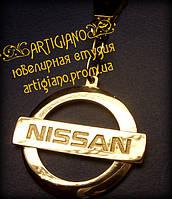 """Золотой или серебряный брелок """"Nissan"""""""