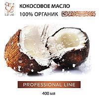 Кокосовое масло 100% органик - 400мл, тм Elit-Lab