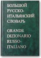 Большой русско-итальянский словарь в 2-х томах