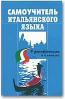 Самовчитель італійської мови