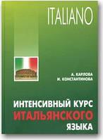 Інтенсивний курс італійської мови + CD