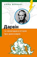 Лука Новеллі. Дарвін та невигадана історія про динозаврів, фото 1