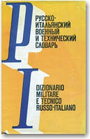 Російсько-італійський військовий і технічний словник