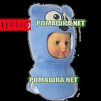 Детская зимняя ТЕРМО шапка-шлем (капор) р. 50-52 верх 50% шерсть 50% акрил подкладка 95% хлопок 3230 Голубой
