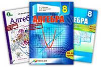 Підручники Алгебра 8 клас Нова програма