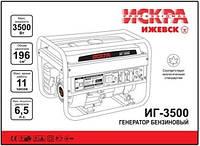 Бензиновый генератор Искра Professional ИГ-3500