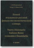 Новый итальянско-русский финансово-экономический словарь