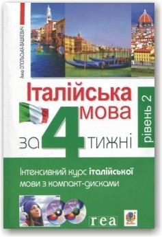 Італійська за 4 тижні. Інтенсивний курс. Рівень 2 (+ 2 CD-диска)