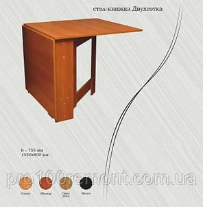Стол-книжка Двухсотка дсп от Альфа-мебель, фото 2