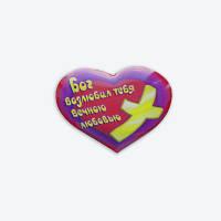 """Магнит """"Бог возлюбил тебя вечною любовью"""""""