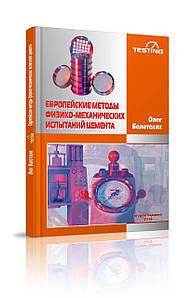 Европейские методы физико-механических испытаний цемента (2-е издание). Автор: Болотских О. Н.