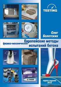 Европейские методы физико-механических испытаний бетона. Автор: Олег Болотских