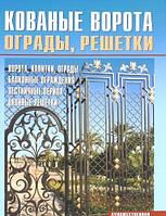 Кованые ворота, ограды, решетки.