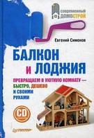 Балкон и лоджия (+CD). Автор: Евгений Симонов