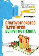 Благоустройство территории вокруг коттеджа. Автор: Казаков Ю. Н.