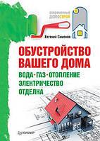 Обустройство вашего дома: вода, газ, отопление, электричество, отделка. Автор: Симонов Е