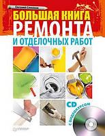 Большая книга ремонта и отделочных работ (+CD с видеокурсом). Автор: Симонов Е. В.