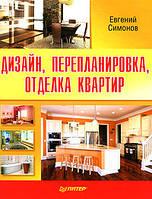 Дизайн, перепланировка, отделка квартир. Автор: Евгений Симонов