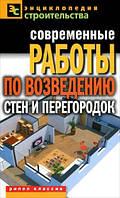 Современные работы по возведению стен и перегородок. Автор: Галина Серикова