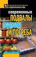 Современные подвалы, подполы и погреба. Автор: Галина Серикова