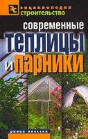 Современные теплицы и парники. Автор: Валентина Назарова