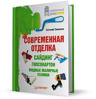 Современная отделка: сайдинг, гипсокартон, модные малярные техники. Автор Евгений Симонов