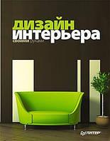 Дизайн интерьера своими руками. Полноцветное издание
