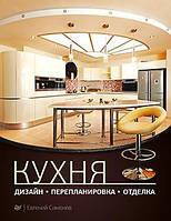 Кухня. Дизайн, перепланировка, отделка. Автор: Симонов Е
