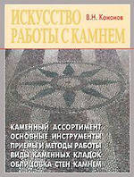 Искусство работы с камнем. Автор: Виталий Кононов