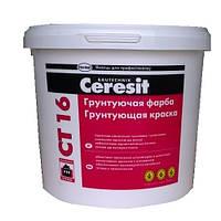 Ceresit СТ 16 грунтуюча фарба (кварц грунт)
