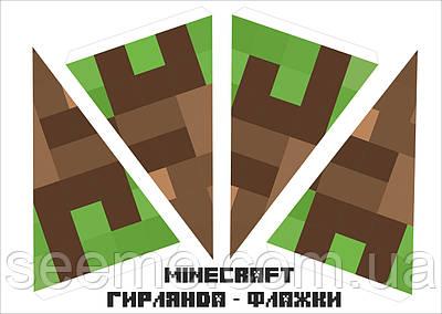 """Святкові прапорці для гірлянди в стилі """"Minecraft"""", 1 аркуш"""
