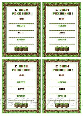 """Пригласительные на день рождения в стиле """"Minecraft"""", 1 лист"""