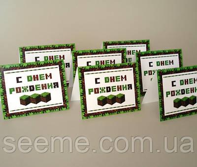 """Карточки """"С днем рождения"""" в стиле """"Minecraft"""", 1 лист"""