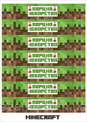 """Етикетки на пляшки у стилі """"Minecraft"""", 1 аркуш"""