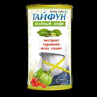 Кофе зеленый Тайфун (экстракт ягоды годжи и гарцинии) для похудения 100г