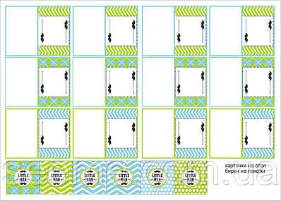 """Карточки на стол + бирки на пакеты в стиле """"Little man"""", 1 лист"""