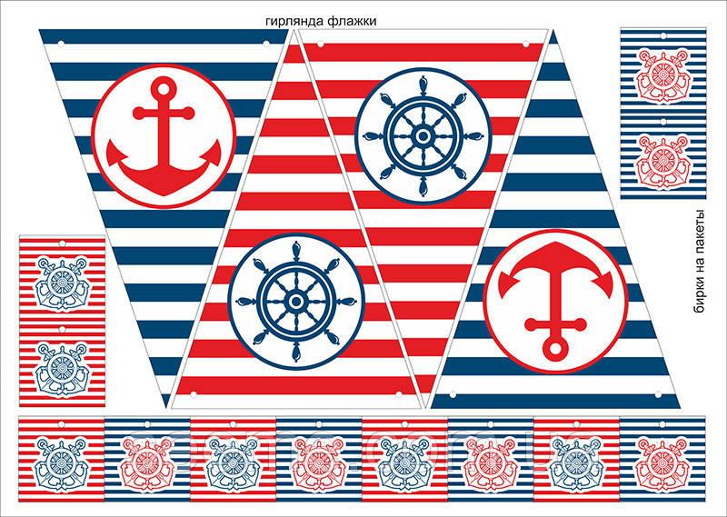 """Праздничная гирлянда-флажки + бирки на пакеты в стиле """"Морской"""", 1 лист"""