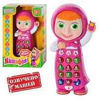 Интерактивная игрушка  «Телефон – Машафон»