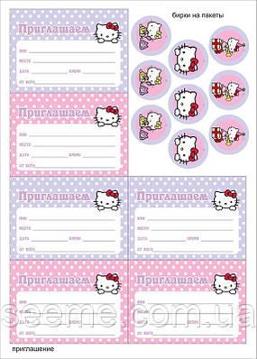 """Пригласительные на день рождения + бирки на пакеты в стиле """"Hello Kitty"""", 1 лист"""